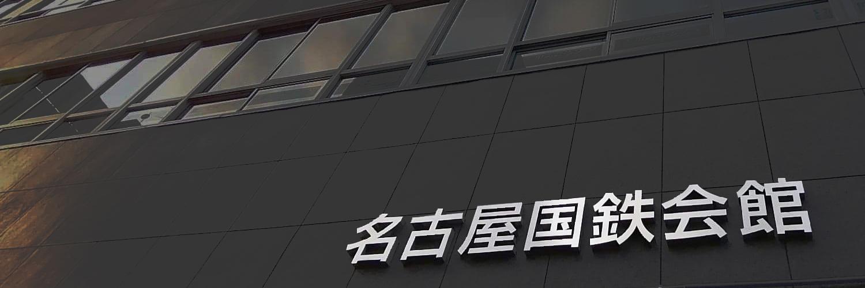 名古屋国鉄会館外観